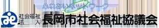 長岡市社会福祉協議会