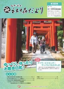 ★社協だより160号(6月1日発行)-1