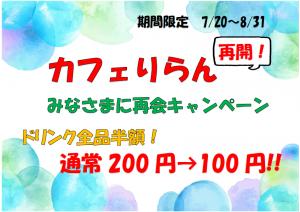 りらんキャンペーンR2
