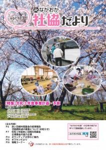 ★社協だより173号(表紙)_page-0001